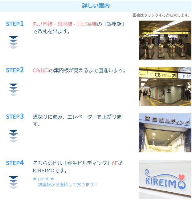 キレイモ銀座店アクセス