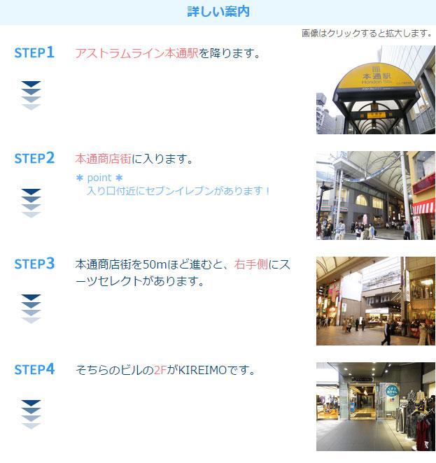 キレイモ広島本通店アクセス