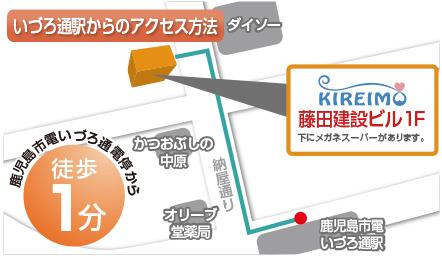 キレイモ鹿児島いづろ通店の周辺にあるお店が描かれた地図