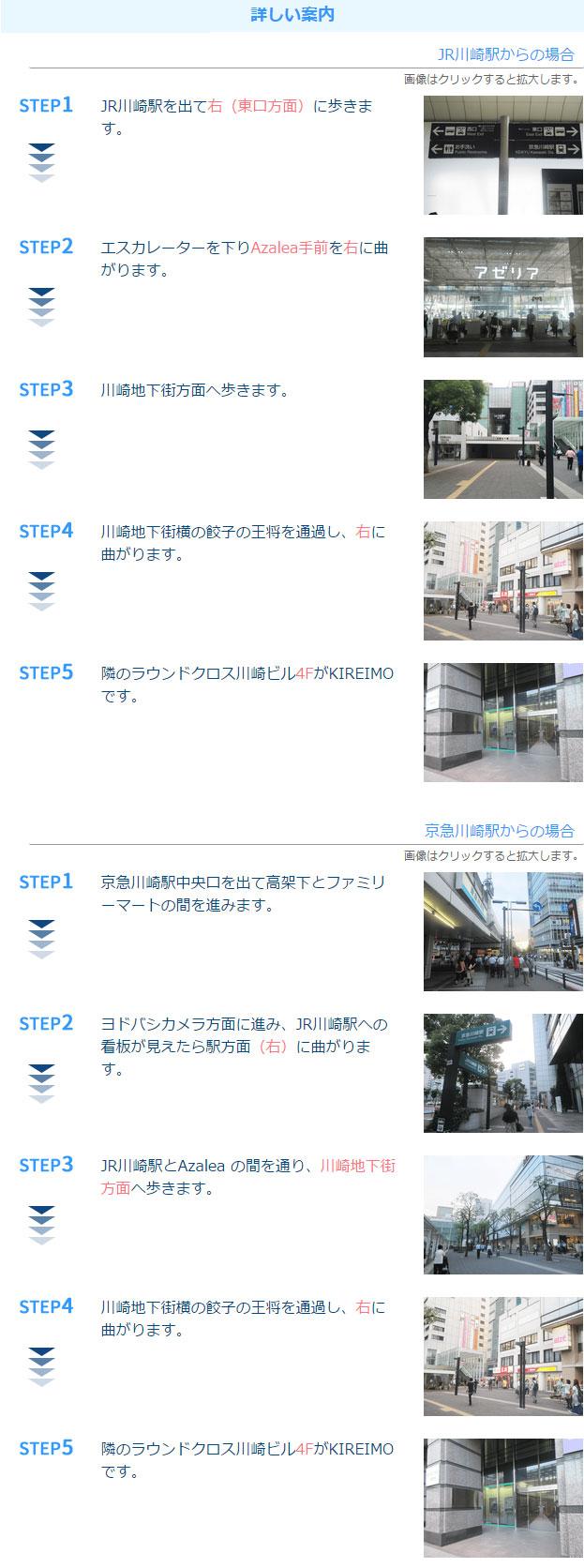 キレイモ川崎店アクセス