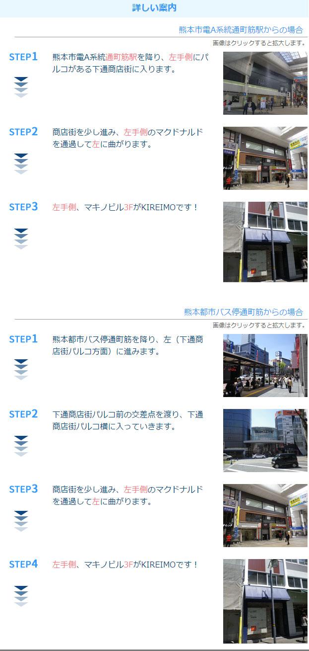 キレイモ熊本店アクセス