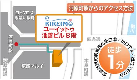 キレイモ京都店の周辺情報を描いた地図