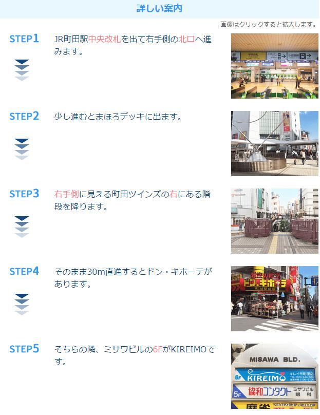 キレイモ町田店アクセス