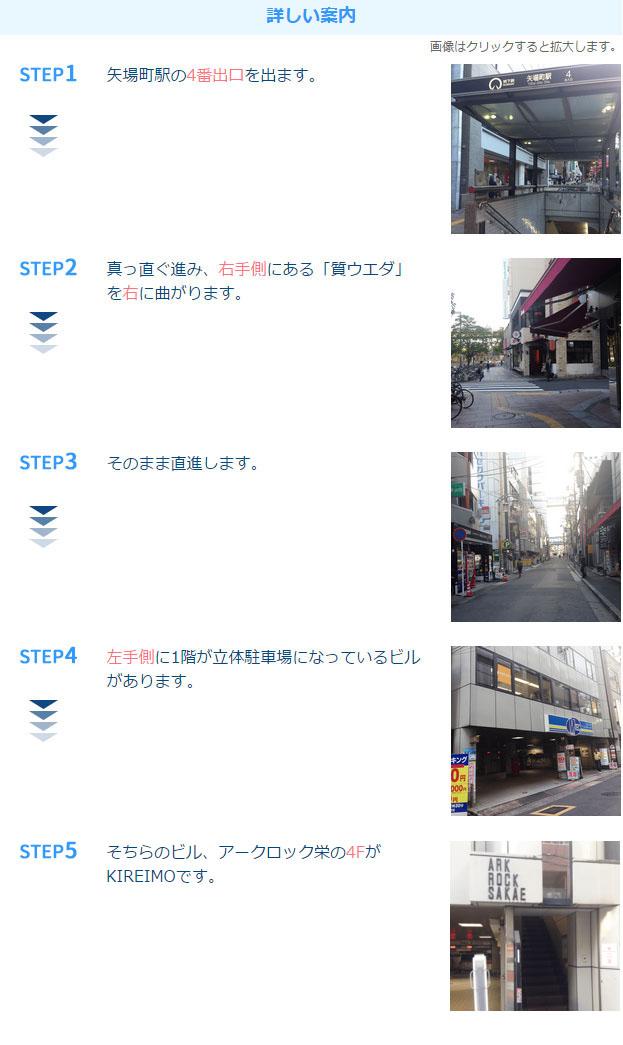 キレイモ名古屋栄店アクセス