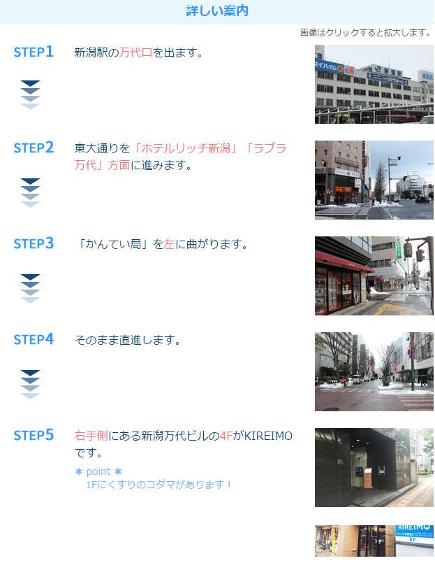キレイモ新潟万代店アクセス
