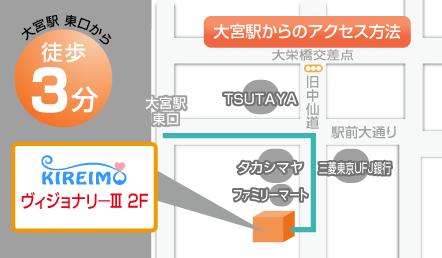 キレイモ埼玉・大宮東口店の周辺アクセスマップ