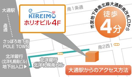 キレイモ札幌店の周辺マップ