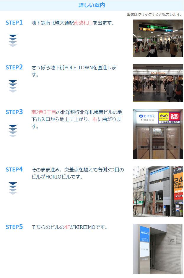キレイモ札幌大通店アクセス