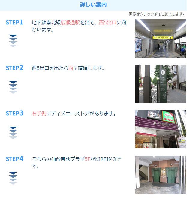 キレイモ仙台東映プラザ店アクセス