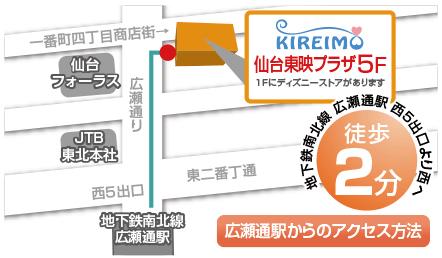 キレイモ仙台店の周辺のイラスト地図