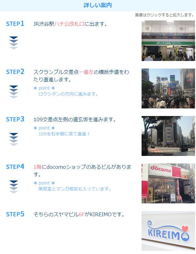 キレイモ渋谷道玄坂店アクセス