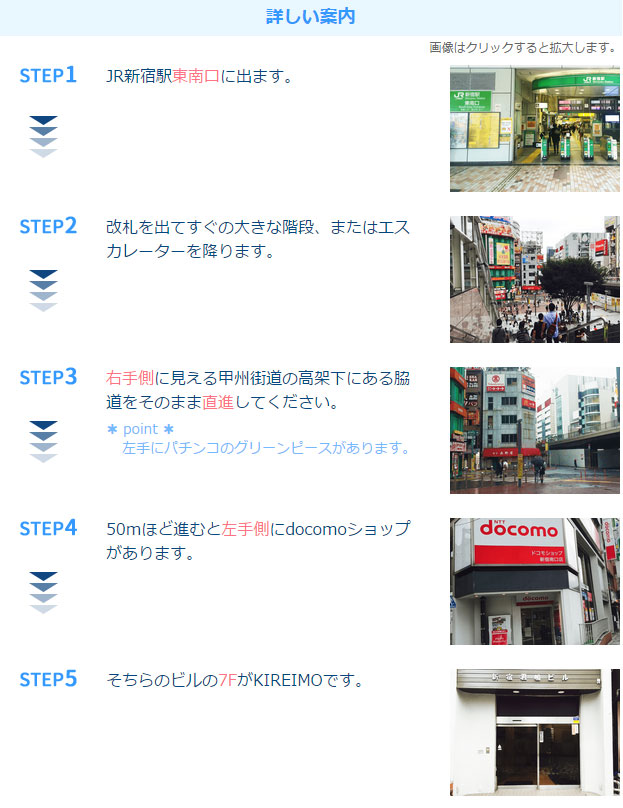 キレイモ新宿南口店アクセス