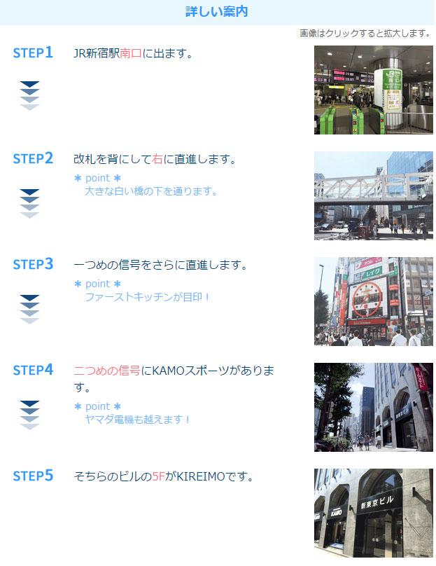 キレイモ新宿本店アクセス