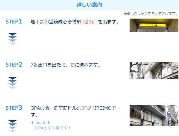 キレイモ心斎橋駅前店アクセス
