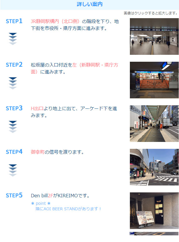 キレイモ静岡Denbill店アクセス