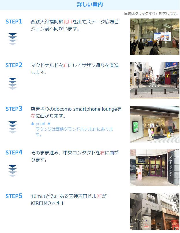 キレイモ福岡・天神店アクセス