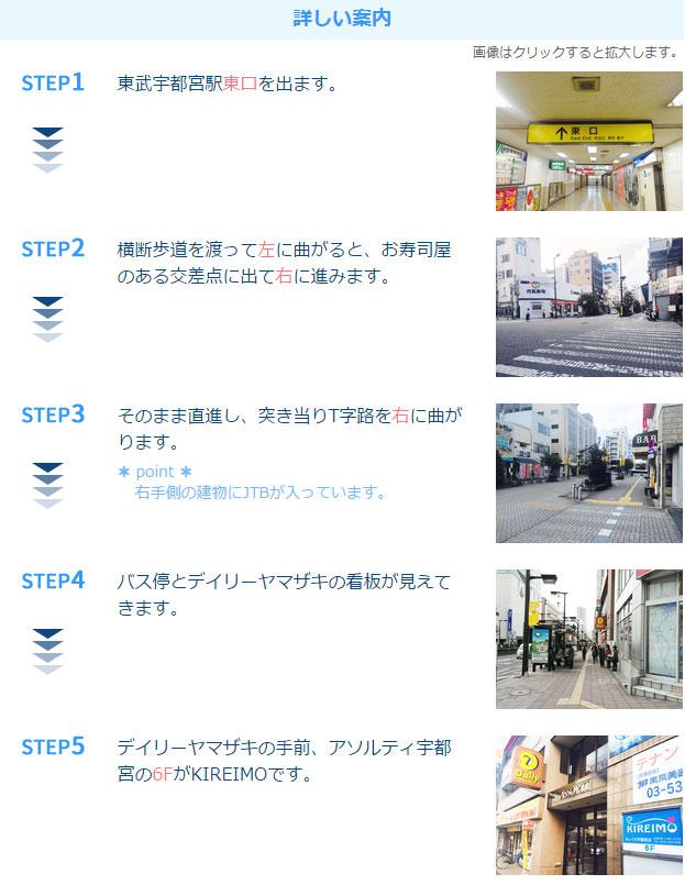 キレイモ宇都宮東武駅前店アクセス
