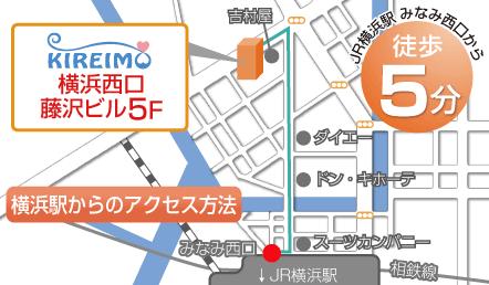 キレイモ横浜西口店のお店の周りにあるショップマップ