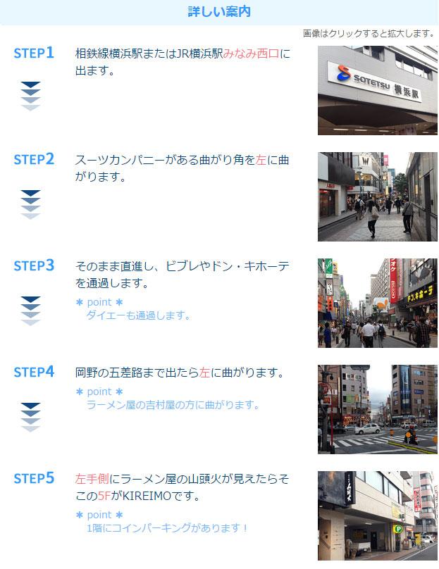 キレイモ横浜西口店アクセス