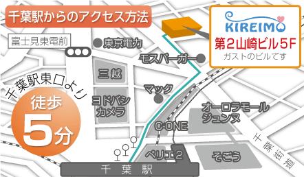 キレイモ千葉店の周辺のイラスト地図