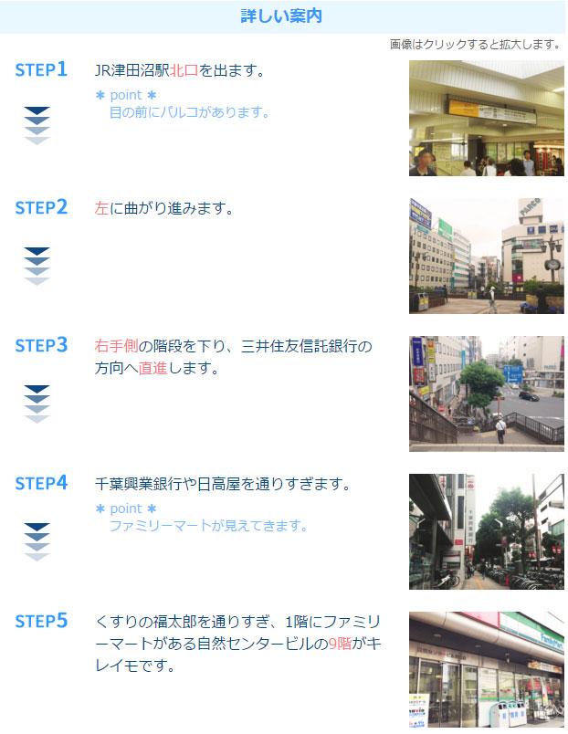 キレイモ津田沼北口店アクセス