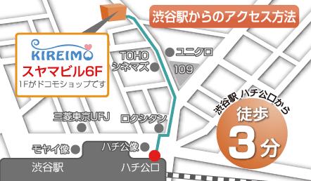 キレイモ渋谷道玄坂店の周辺マップ