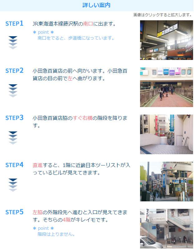 キレイモ藤沢南口店アクセス