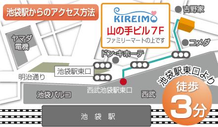 JR池袋駅からキレイモ池袋東口店までのアクセスルートが描かれたイラストマップ