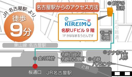 キレイモ名古屋駅前店の周辺の店舗状況などが分かるイラストマップ