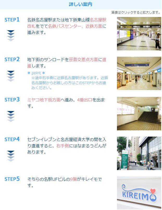 キレイモ名古屋駅前店アクセス