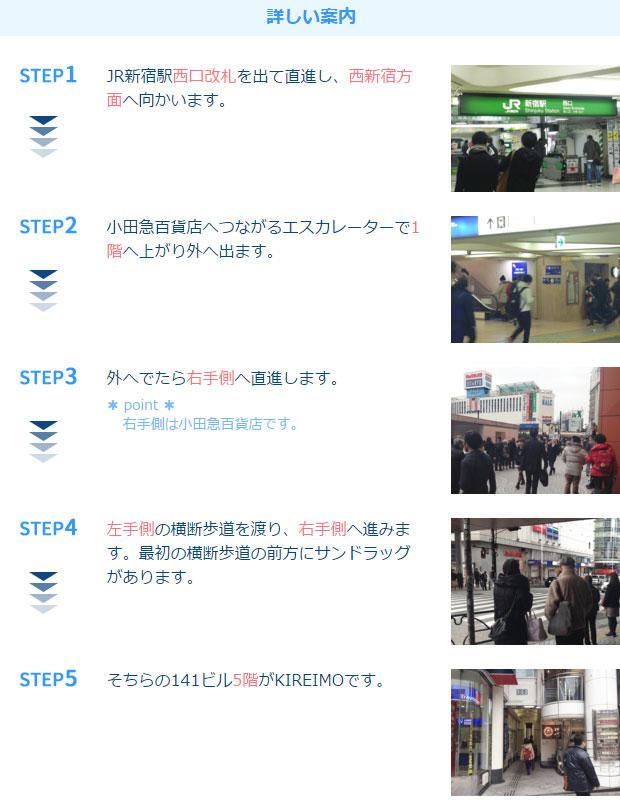 キレイモ新宿西口店アクセス