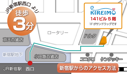 キレイモ新宿南口店の周辺マップ