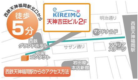 キレイモ福岡・天神店の周りにあるお店の情報が知れる地図の案内
