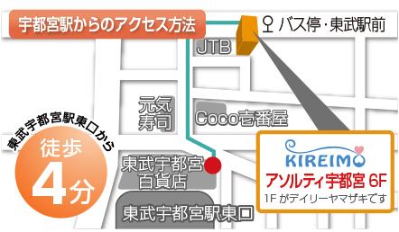 キレイモ宇都宮店の周辺イラスト地図