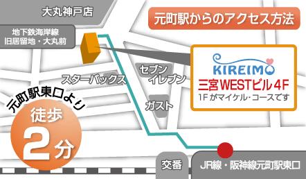 キレイモ神戸元町店の周辺にある店舗が分かるイラストマップ