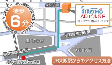 大阪梅田店までの行き方が書かれたアクセスマップ