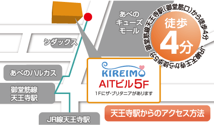 キレイモ大阪あべの店までのアクセスマップ