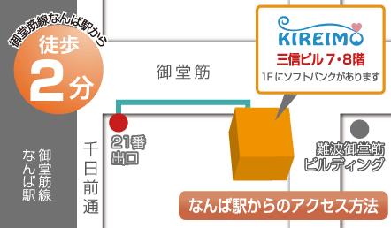 大阪、なんば店の周りにあるお店と駅からのルートが描かれたマップ