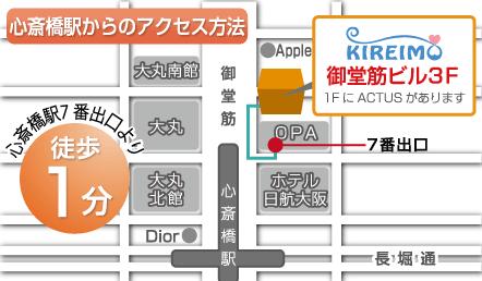 キレイモ心斎橋店の周りにあるお店の情報が描かれたイラストマップ
