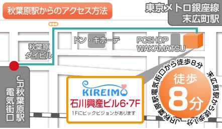 キレイモ 秋葉原店までの行き方が描かれたイラストマップ