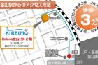 名古屋金山駅