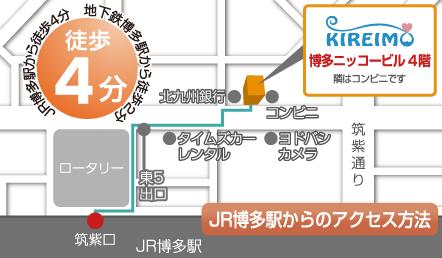 キレイモ福岡・博多駅前店アクセス