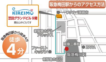 キレイモ阪急梅田駅前店アクセス