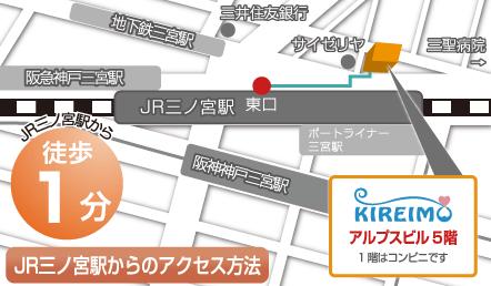 キレイモ三宮駅前店アクセス