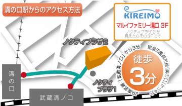 キレイモ溝の口駅前店MAP