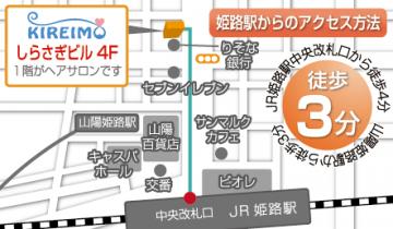 キレイモ姫路駅前店アクセス