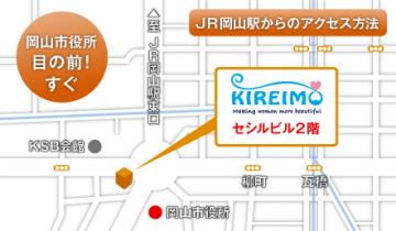 キレイモ岡山店