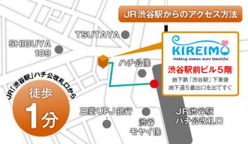 キレイモ渋谷ハチ公口店